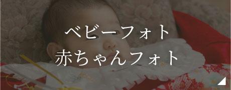 ベビーフォト・赤ちゃんフォト