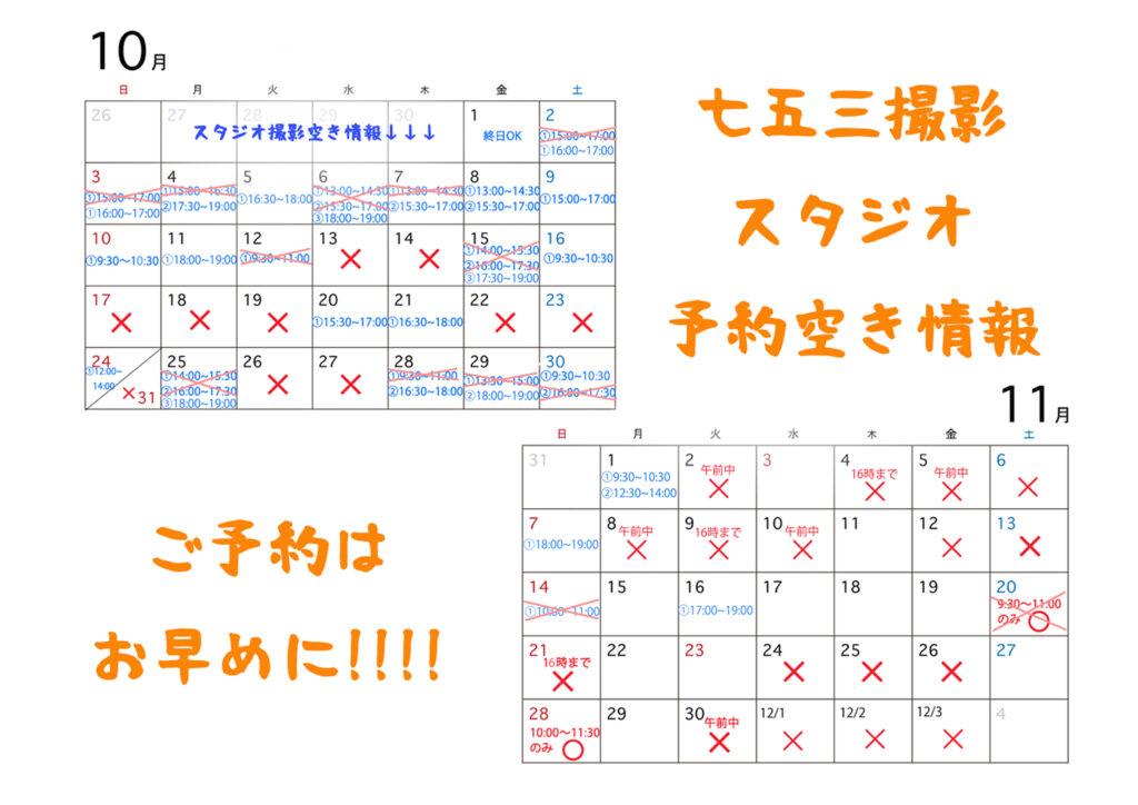 10/7現在のスタジオ空き情報